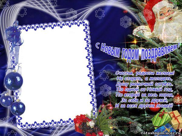 Рамка С новым годом с поздравлением.