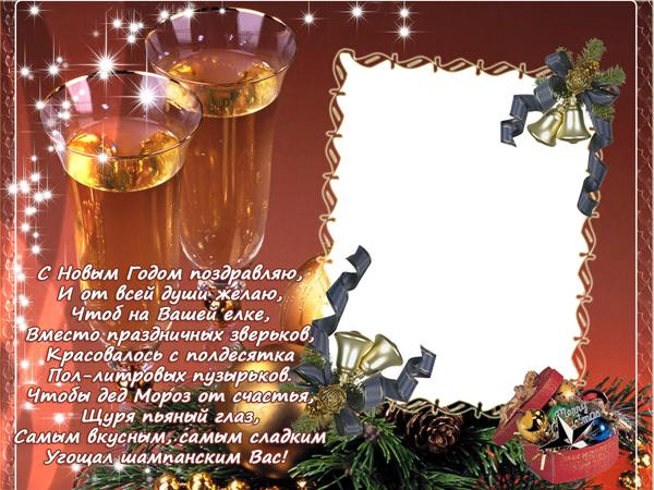 Рамка с новогодним поздравлением.