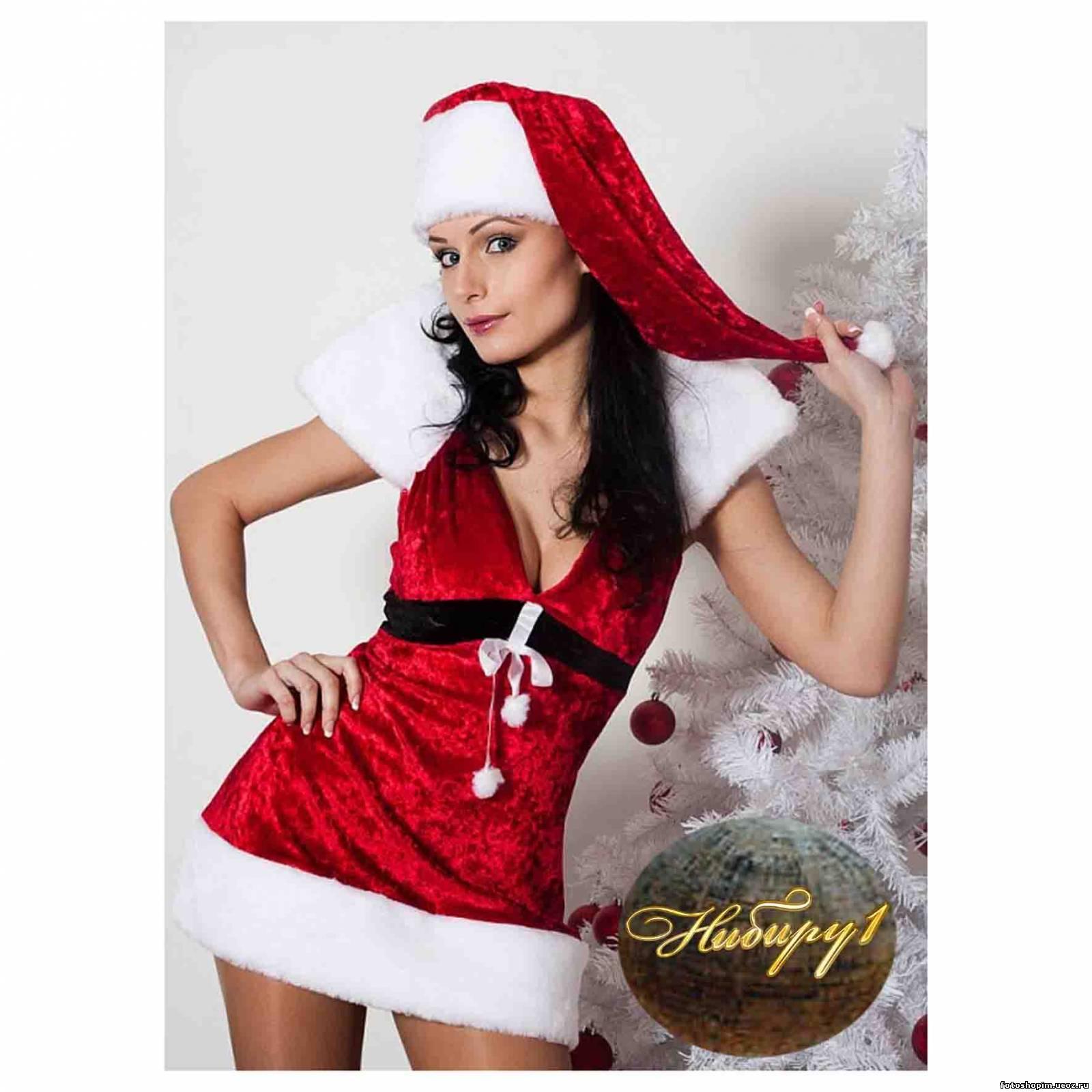 Где купить эротический новогодний костюм снегурочки